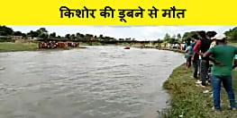 नदी में नहाने के दौरान डूबने से बच्चे की मौत, परिवार में मचा कोहराम