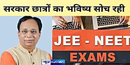 बिहार बीजेपी बोली- सरकार छात्रों का भविष्य सोच रही और विपक्ष को राजनीति