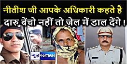 CM नीतीश की शराबबंदी वाले राज्य की एक्साइज पुलिस बन गई शराब माफिया! पटना में उत्पाद इंस्पेक्टर से लेकर सिपाही तक गैंग में शामिल!