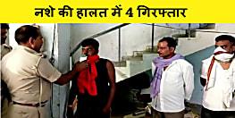 कैमूर : साढे ग्यारह लाख रुपए के साथ नशे की हालत मे चार गिरफ्तार, जांच में जुटी पुलिस