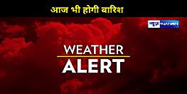 मौसम विभाग ने जारी किया अलर्ट, पटना समेत बिहार के अन्य जिलों में होगी भारी बारिश