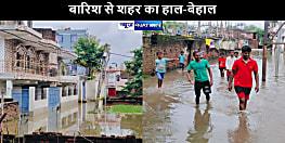 पिछले कई दिनों से हो रही बारिश से शहर का हाल-बेहाल, कई इलाके हुए जलमग्न
