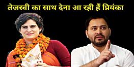 तेजस्वी के लिए तैयार है कांग्रेस का प्रियंका प्लान, नीतीश का वोट छीनने आ रही हैं प्रियंका