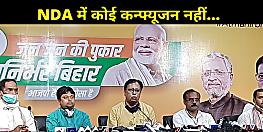 तो मान गए चिराग? BJP अध्यक्ष संजय जायसवाल बोले-NDA में कोई कन्फ्यूजन नहीं...