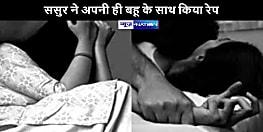 बेटा परदेस गया कमाने, घर में बहू को अकेली पाकर ससुर ने किया रेप