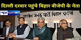 दिल्ली दरबार पहुंचे बिहार बीजेपी के नेता, सीटों पर फंसे पेंच को सुलझाने को लेकर पार्टी की है अहम बैठक