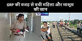 तीन माह के मासूम बच्चे के साथ ट्रेन से कटने जा रही थी महिला, जीआरपी पुलिस ने ऐसे बचाई जान