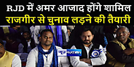 अमर आजाद होंगे आरजेडी में शामिल !, राजगीर विधानसभा क्षेत्र से चुनाव लड़ने को हैं तैयार, तेजस्वी यादव के ग्रीन सिग्नल का इंतजार