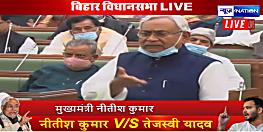 बिहार विस में बोले CM नीतीश, जनता मालिक है जो फैसला दिया वह स्वीकार, नल-जल में गड़बड़ी करने वालों को छोड़ेंगे नहीं