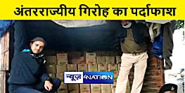 नालन्दा : पुलिस ने अंतरराज्यीय गिरोह का किया पर्दाफाश, हाईवे पर लूट की घटना को देते थे अंजाम