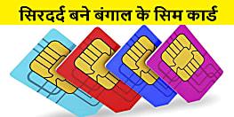 झारखण्ड में पुलिस के लिए सिरदर्द बने बंगाल के सिम कार्ड, अपराधी कर रहे है इस्तेमाल