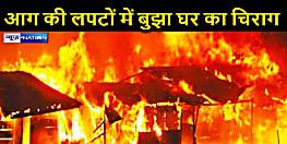 गैस लीक होने से घर में लगी आग, 4 साल के मासूम की जलकर मौत