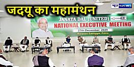 जदयू राष्ट्रीय कार्यकारिणी की बैठक का आज आखिरी दिन, संगठन में बड़े फेरबदल के संकेत !