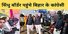 किसानों के हक की लड़ाई लड़ने बिहार के कांग्रेसी पहुंचे सिंधु बॉर्डर, पार्टी नेता कुमार आशीष अन्नदाताओं की सेवा में जुटे