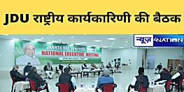 नीतीश कुमार की अध्यक्षता में JDU राष्ट्रीय कार्यकारिणी की बैठक शुरू,पार्टी नेता बोले-कभी खुशी, कभी गम का दौर आता रहता है