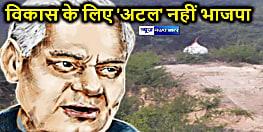 'भाजपा राज' में भी विकास को तरस रहा 'अटल' का पैतृक गांव बटेश्वर