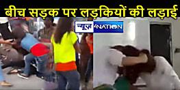 बिहार में कोचिंग के बाहर लड़कियों का दंगल,जमकर चले लात -घूंसे