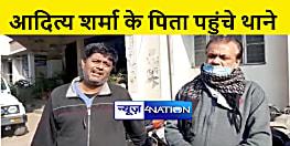 चेन्नई में मारे गए आदित्य शर्मा के पिता ने थाने में लगायी न्याय की गुहार, पढ़िए पूरी खबर
