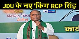 RCP सिंह बने JDU के राष्ट्रीय अध्यक्ष, नीतीश ने खुद रखा नाम का प्रस्ताव