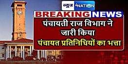 बिहार के पंचायत प्रतिनिधियों के मासिक भत्ता की राशि जारी,पंचायती राज विभाग ने किया रिलीज