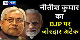 बीजेपी से आरपार के मूड में नीतीश, कहा- हमने कह दिया था सीएम भाजपा का ही बने, हमारी कोई चाहत नहीं