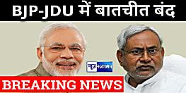 जदयू-बीजेपी नेताओं के बीच तकरार चरम पर, दोनों दल के नेताओं के बीच बातचीत बंद
