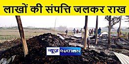 खगड़िया : तीन घरों में लगी भीषण आग, लाखों की संपत्ति को पहुंचा नुकसान