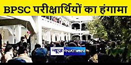 बीपीएससी परीक्षार्थियों ने किया जमकर हंगामा, प्रश्न पत्र लीक करने का लगाया आरोप, परीक्षा का किया बहिष्कार