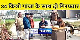 बगहा पुलिस को मिली सफलता, 34 किलो गांजा के साथ दो को किया गिरफ्तार
