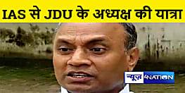 केन्द्रीय मंत्री बेनी प्रसाद वर्मा के निजी सचिव से आरसीपी कैसे बने जदयू के राष्ट्रीय अध्यक्ष, पढ़िए पूरी खबर