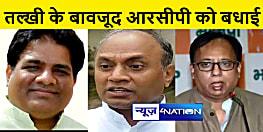 राजनीतिक तल्खी के बावजूद भाजपा नेताओं ने दी आरसीपी को बधाई, राजद ने कहा, विधिवत सुचारू हो जायेगा RCP टैक्स
