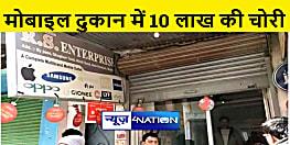 गया : दुकान से चोरों ने की 10 लाख के मोबाइल की चोरी, वारदात सीसीटीवी कैमरे में कैद