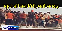 क्रिकेट मैच के दौरान गिरी स्कूल की छत, 12 से ज्यादा छात्र गंभीर रूप से घायल, एसडीएम ने दिए हादसे के जांच के आदेश