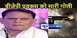 बिग ब्रेकिंग -  कानून का इकबाल खत्म! BJP प्रदेश प्रवक्ता अजफर शम्शी को अपराधियों ने मुंगेर में मारी गोली, हालत नाज़ुक