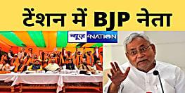 मंत्री पद की आस लगाए BJP नेता भारी टेंशन में, अब और बढ़ी इंतजार की घड़ी