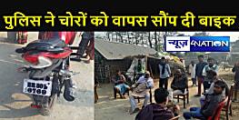 इस तरह होती है कार्रवाई, जिस बाइक को ग्रामीणों ने पुलिस को सौंपा, उसे चोरों को फिर सौंप दिया