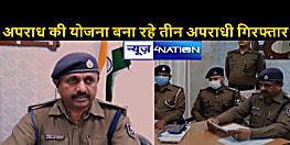 पुलिस ने अपराध की योजना बना रहे तीन अपराधियों को किया गिरफ्तार