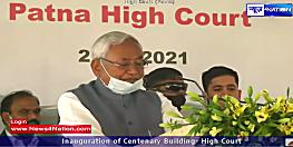 पटना HC के कार्यक्रम में बोले CM नीतीश, स्पीडी ट्रायल से अपराध पर होगा नियंत्रण, कानून का राज स्थापित करने में कोर्ट की भूमिका अहम