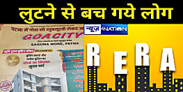 आज लुटने से बच गए पटना वाले, डिप्टी CM व अन्य मंत्रियों की इज्जत भी बची,'पूजन' से पहले RERA ने कंपनी के फर्जीवाड़े की खोली पोल