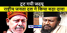 पश्चिम बंगाल चुनाव: जेडीयू में हुई बड़ी टूट,कई नेता हुए आरजेडी में शामिल, राजद के बड़े नेता के दावे के बाद जदयू का पलटवार