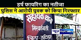 शादी समारोह में हर्ष फायरिंग करना युवक को पड़ा महंगा, पुलिस ने किया गिरफ्तार