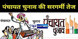 बिग ब्रेकिंगः पंचायत चुनाव को लेकर निर्वाचन आयोग ने सभी DM को भेजा गाईडलाइन्स, जानें बिहार में कब होंगे चुनाव