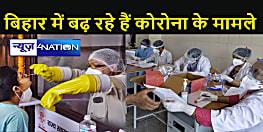 Bihar Corona Update : बिहार में कोविड के एक्टिव मरीजों की संख्या 1000 के पार, दो दिन में मिले 469 संक्रमित