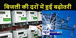 आम लोगों को बिजली विभाग ने लगाया करंट, 5 से 10 पैसे प्रति यूनिट बढ़ गई दरें, एक अप्रैल से इसी के अनुसार करना होगा भुगतान