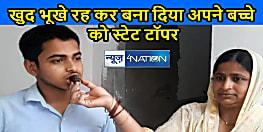 BSEB Bihar Board 12th topper 2021: खुद भूखे रह कर मां-बाप ने अपने बच्चे को बना दिया स्टेट टॉपर