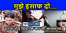 CRIME NEWS :हवसी ने टाइगर रिजर्व की लेडी सिंघम को इतना तोड़ दिया कि कर ली आत्महत्या, जानिए क्या है मामला