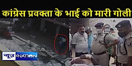 बिहार कांग्रेस प्रवक्ता के भाई की हत्या की कोशिश, बाइक से आए बदमाशों ने मारी गोली