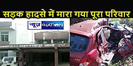 Bihar News : दर्दनाक हादसा! दिल्ली से सहरसा आ रही कार मिनी ट्रक से टकराई, दंपती सहित बेटा-बेटी की हुई मौत