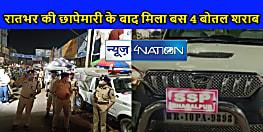 Bihar News : शांतिपूर्ण होली और शबे बरात संपन्न कराए जाने को लेकर सीनियर एसपी के नेतृत्व में देर रात भागलपुर में चलाया गया रोको- टोको अभियान