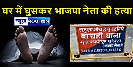 Bihar News : हाथ पैर बांधकर कर दी भाजपा नेता की बेरहमी से हत्या, इस शहर का है मामला